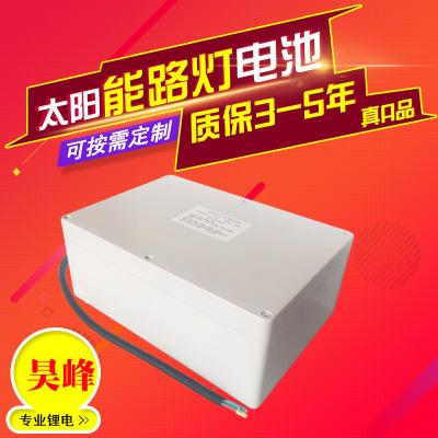 12v20太阳能路灯锂电池组