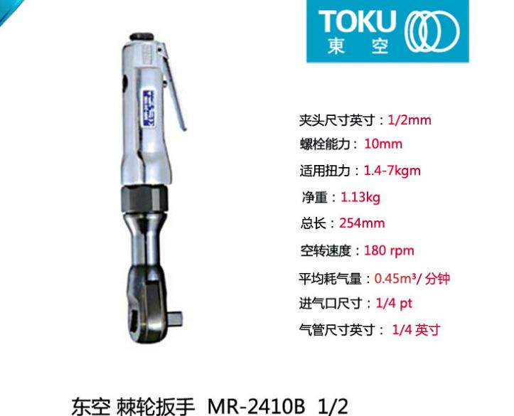 """日本TOKU东空 MR-2410B棘轮扳手1/2""""气动螺栓拆装扳手"""
