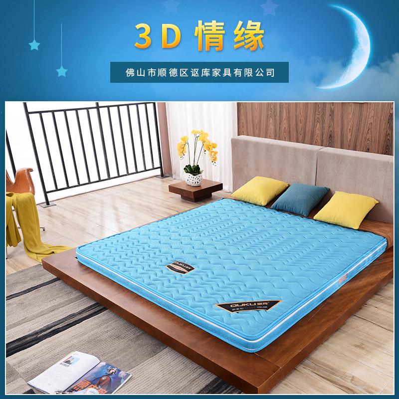 厂家批发  3E椰梦维环保床垫 儿童床垫 棕垫 床垫子 学生床垫加工定制5分8分10分     3D情缘