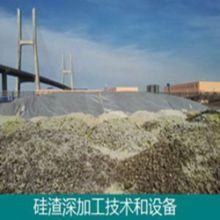 工业硅渣深加工技术和设备