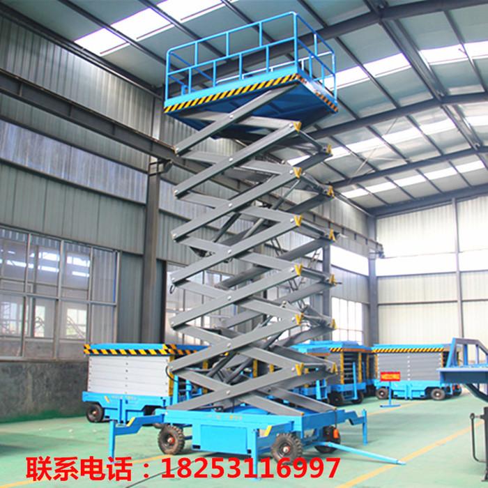 聊城市移动式剪叉升降机厂家8米9米10米12米14米多少钱