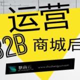 b2b采购行业管理系统定制费用