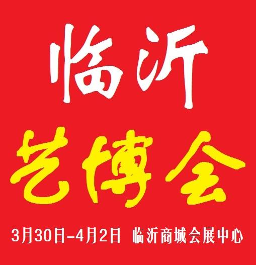 2018第三届中国(临沂)国际艺术品博览会 2018临沂艺博会