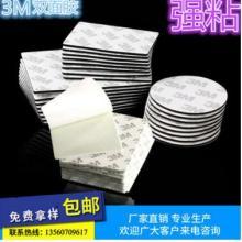3m双面胶 深圳双面胶厂家 全国深圳双面胶供应商 广东3m双面胶批发商 双面胶纸 多用处双面胶纸