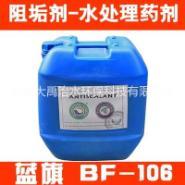 美国蓝旗BF-106阻垢剂图片