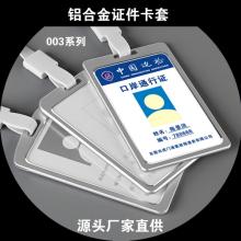 证件卡挂绳 证件卡挂绳厂家 证件卡挂绳价格 证件卡挂绳定做