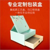 惠而美供应  抽纸盒 抽屉式纸盒定制 抽屉式纸盒厂家批发