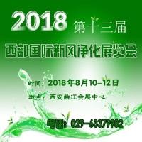 2018第13届中国西部新风、空气净化及净水设备展览会 西部新风净化展