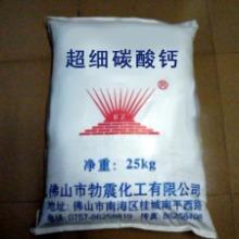 佛山生产橡胶专用轻质碳酸钙批发
