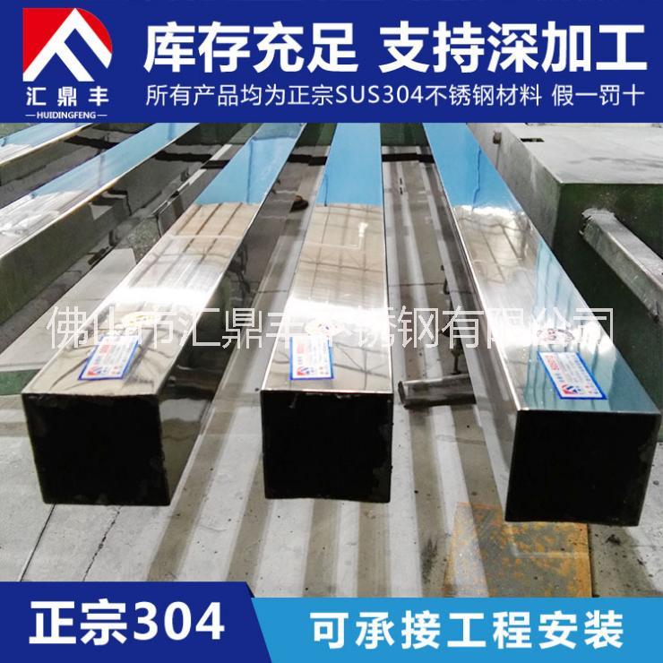【厂家直销】304不锈钢管批发 圆管方管规格齐全 诚招代理 支持深加工
