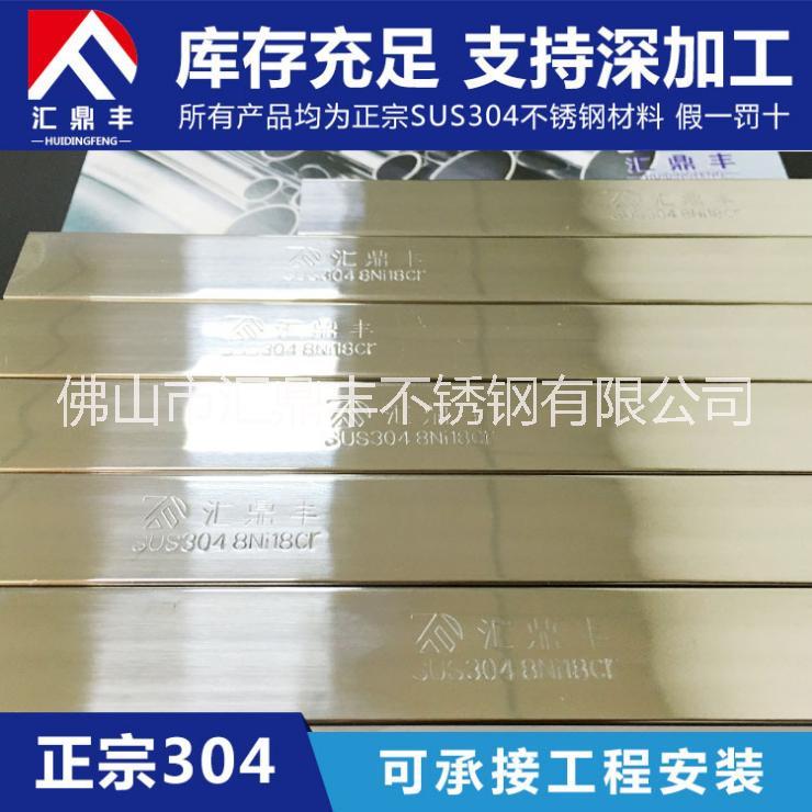 厂家直销 供应不锈钢矩形方管价格 装饰方管批发 不锈钢焊接方管可定制