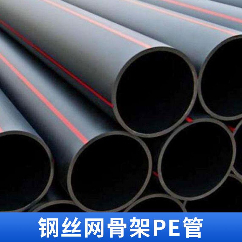 钢丝网骨架PE管批发 网骨架塑料管聚乙烯 PE钢丝骨架给水 厂家定制