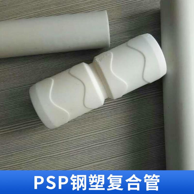 PSP钢塑复合 PSP管道专家 复合压力管材 PSP管 暖气管冷热水管 欢迎来电咨询