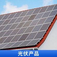 光伏产品安装 DIY光伏设备 家用太阳能发电系统 全套 安装设计无忧 光伏电站 欢迎来电定制