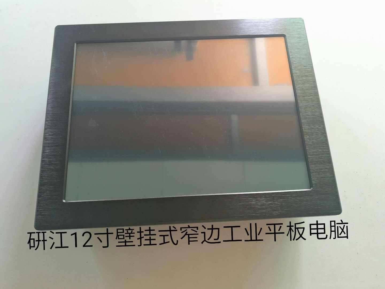供应12寸嵌入壁挂式工业平板电脑J1900四核处理器包装设备控制电脑