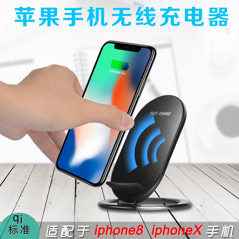 N900立式无线充电器爆款现货9v快充iphone8无线充电器 无电池手机QI无线充多功能定制