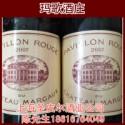 法国一级庄 玛歌酒庄直销  07 09 10 11玛歌红亭干红葡萄酒
