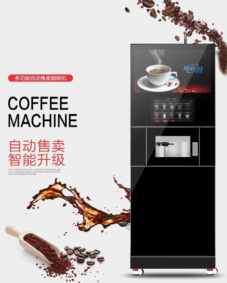 电子支付咖啡机   电子支付咖啡机 全自动意式咖啡机