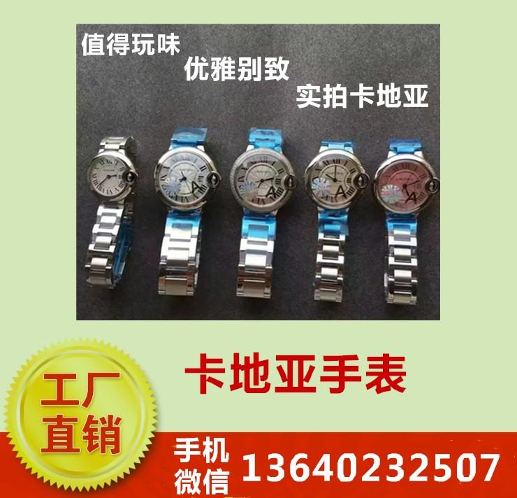 卡地亚手表|卡地亚男士手表报价|卡地亚蓝气球女士手表