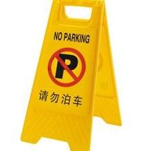 请勿泊车告示牌