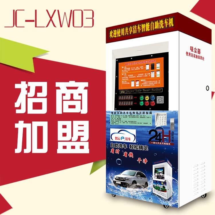 刷卡投币洗车机图片/刷卡投币洗车机样板图 (1)