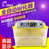 智能家用小型 孵化机 保温箱家用自动翻蛋孵化器 HHD智能 全自动孵化器热销