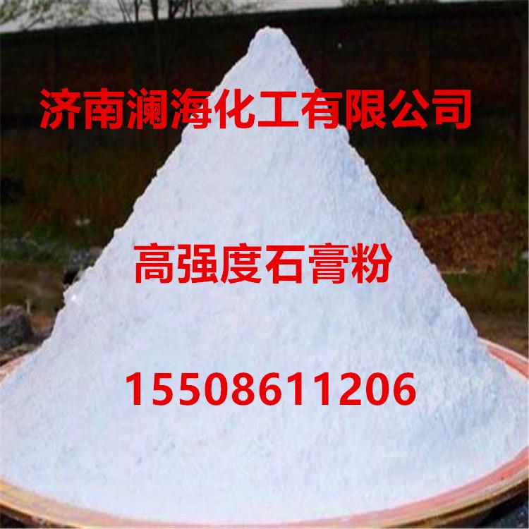 厂家供应超细超白石粉 模具娃娃专用琉酸钙 石粉 石粉 琉酸钙