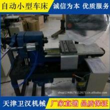 小型车床 小型车床优质厂家  小型车床制造商  小型车床生产商