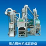 广东组合米机供应商|湛江组合米机生产厂家|湛江符式组合碾米机