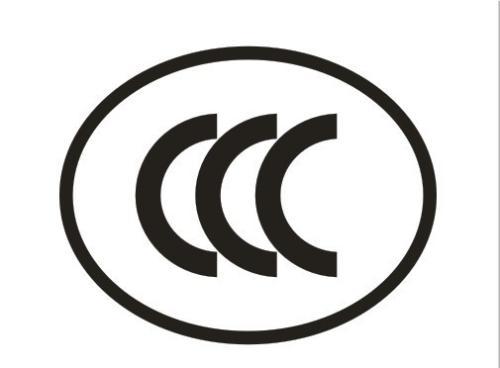 进口产品CCC目录外鉴定