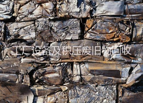 不锈钢回收揭阳不锈钢回收公司电话揭阳不锈钢专业回收电话揭阳不锈钢收购市场