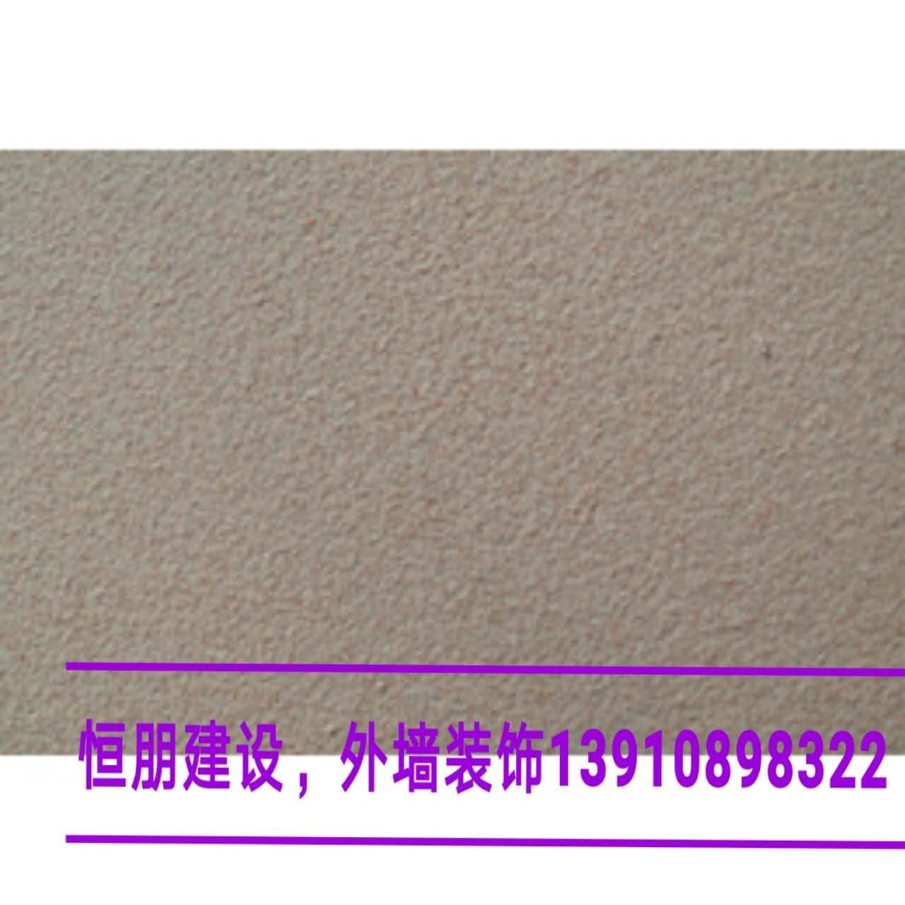 真石漆北京