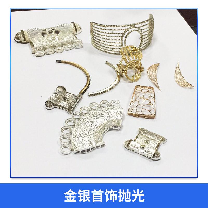珠宝首饰抛光加工 珠宝首饰抛光价格 珠宝首饰抛光 金银首饰抛光生产厂家
