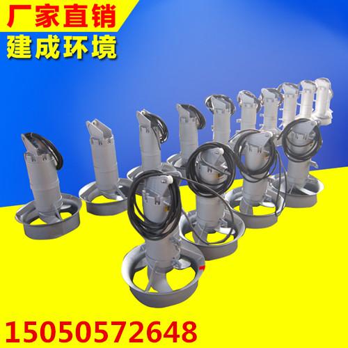 QJB潜水搅拌机 铸件式潜水搅拌机 南京建成厂家直销
