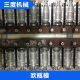 吹瓶模 矿泉水饮料瓶模具 定制开模具 油壶模具 PE吹塑模