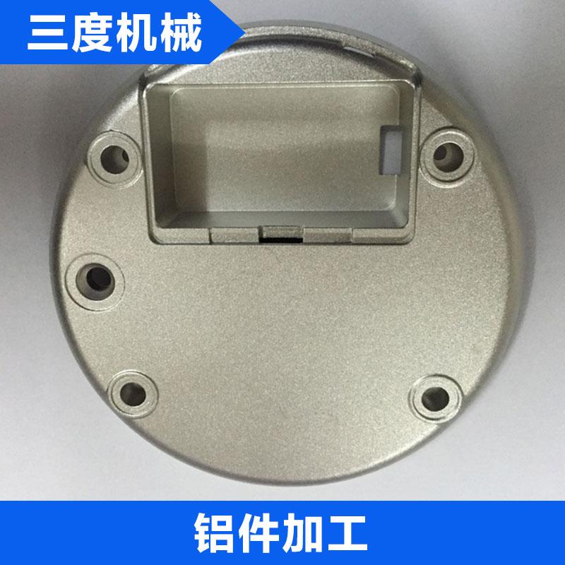 铝件加工 精密零件非标机械金属五金加工 铝件CNC加工定做 欢迎来电咨询