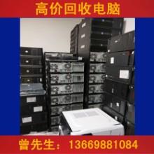 东莞上门高价回收台式机笔记本电脑