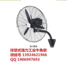 厂家批发工业牛角风扇 电风扇500/650MM风扇强力牛角扇
