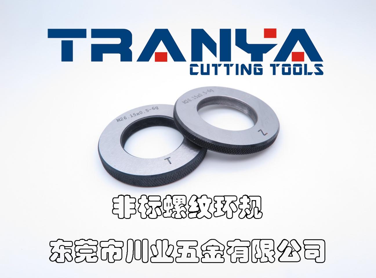 东莞高精度螺纹环规,非标环规生产厂家
