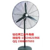 工业电风扇强力电风扇650MM牛角扇工业电风扇吹风扇