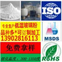 厂家直销 环保型玻璃粉