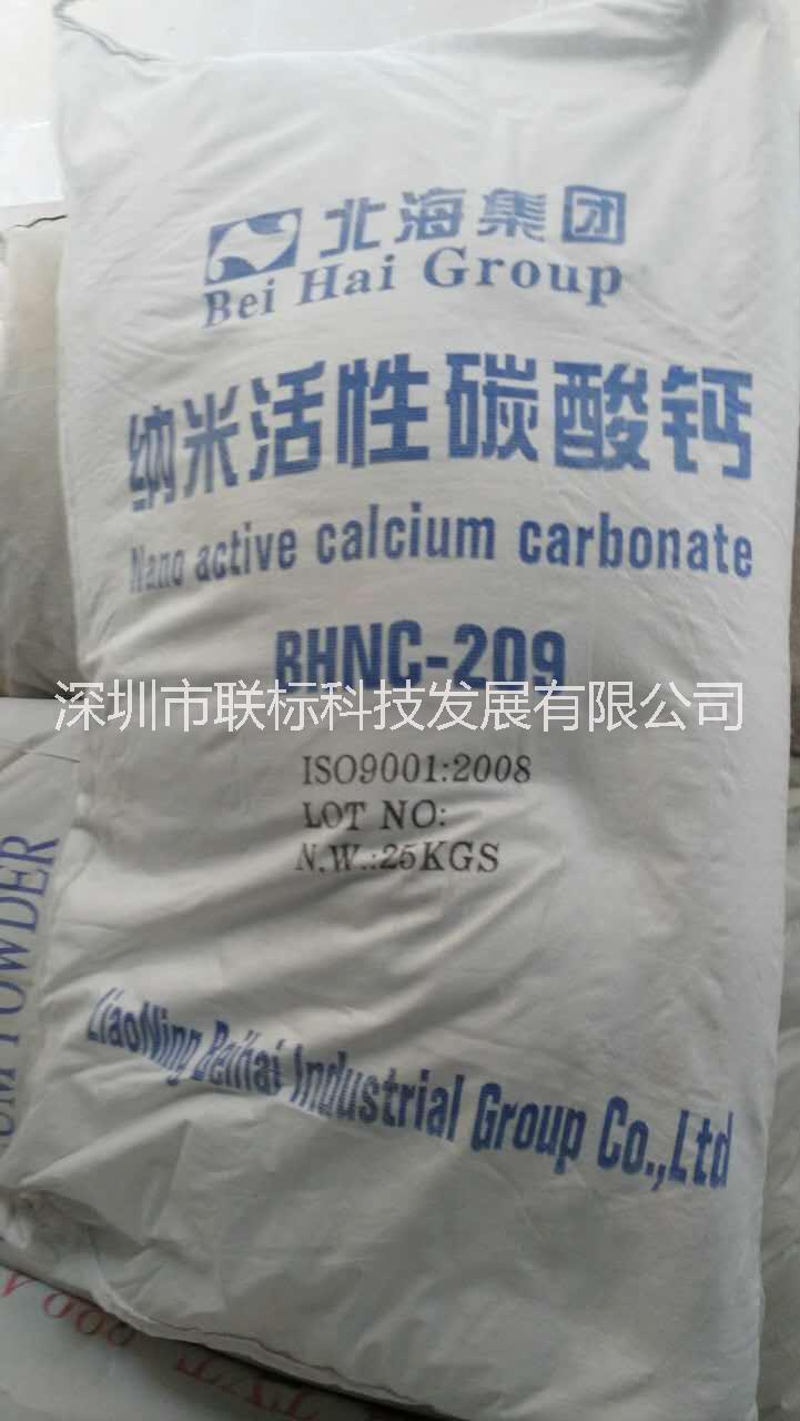 深圳纳米活性碳酸钙粉生产,深圳纳米活性碳酸钙粉报价,深圳纳米活性碳酸钙粉供货商