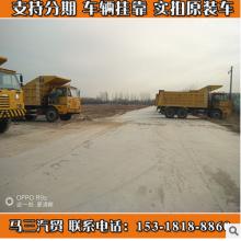 供應二手工程自卸車·狂霸70礦車·二手工程后八輪自卸車圖片