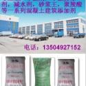 长春混凝土添加剂,早强剂防冻剂图片