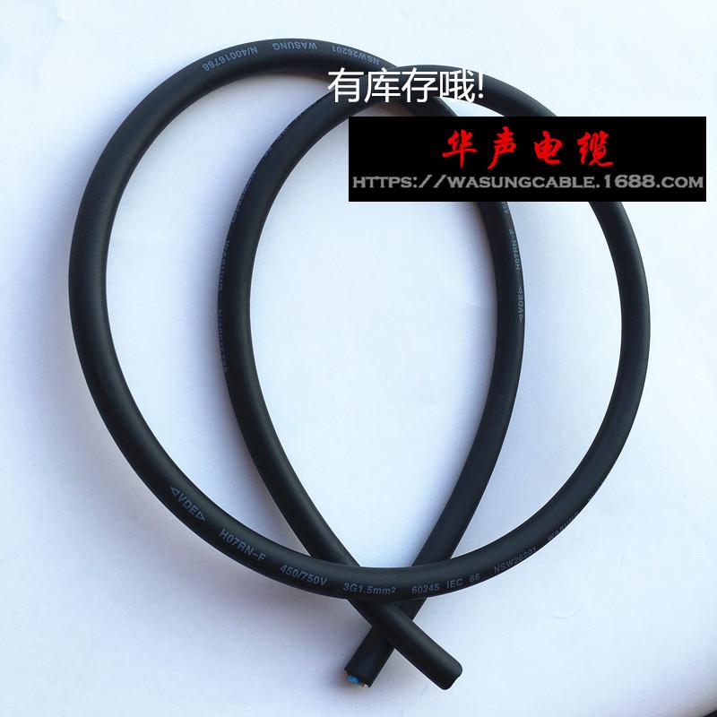 欧规vde橡胶线 3、4芯0.75/1.0平方 电源线 3c国标yzw电源线