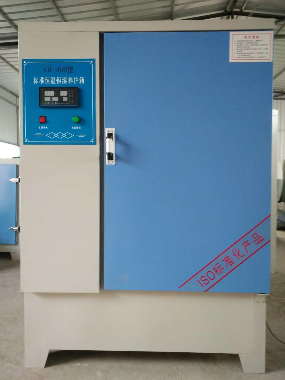 养护箱,标准养护箱,混凝土养护箱