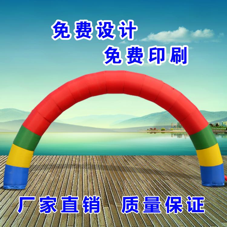 昆明定做庆典彩虹门弧形拱门制作厂家