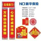北京广告挂历 礼品挂历厂家直销 优质挂历 新春挂历