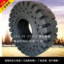 供应实心轮胎17.5-25工程轮胎50装载机实心轮胎厂家  供应50装载机轮胎图片