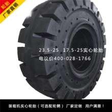 装载机实心轮胎 铲车实心轮胎17.5-25 23.5-25实心轮胎厂家   17.5-25铲车轮胎
